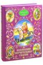Обложка Коллекция поучительных сказок