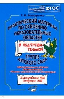 Практический материал по освоению образовательных областей в подготовительной группе детского сада