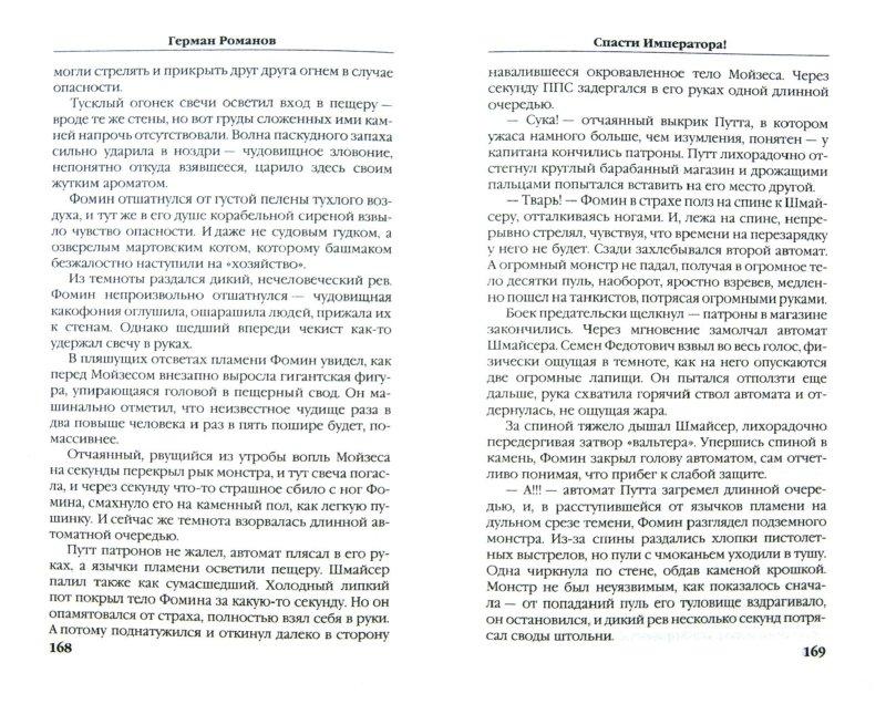 Иллюстрация 1 из 8 для Спасти Императора! «Попаданцы» против ЧК - Герман Романов | Лабиринт - книги. Источник: Лабиринт
