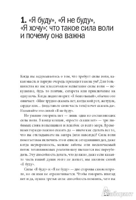 Иллюстрация 2 из 41 для Сила воли. Как развить и укрепить - Келли Макгонигал | Лабиринт - книги. Источник: Лабиринт