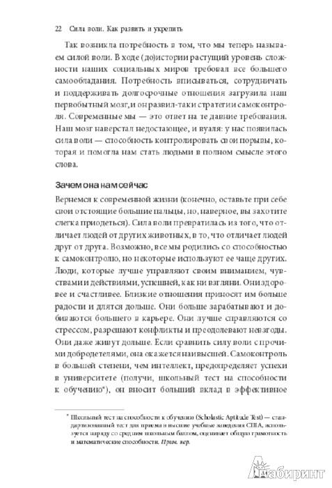 Иллюстрация 4 из 41 для Сила воли. Как развить и укрепить - Келли Макгонигал | Лабиринт - книги. Источник: Лабиринт