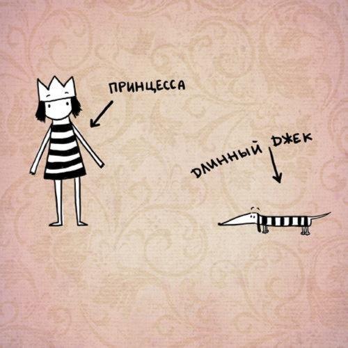 Иллюстрация 1 из 4 для Жила-была принцесса. История с привидениями - Евгения Голубева   Лабиринт - книги. Источник: Лабиринт