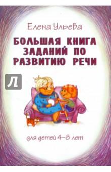 Большая книга заданий по развитию речи. Для детей 4-8 лет