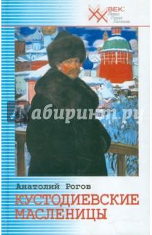Кустодиевские Масленицы книга мастеров