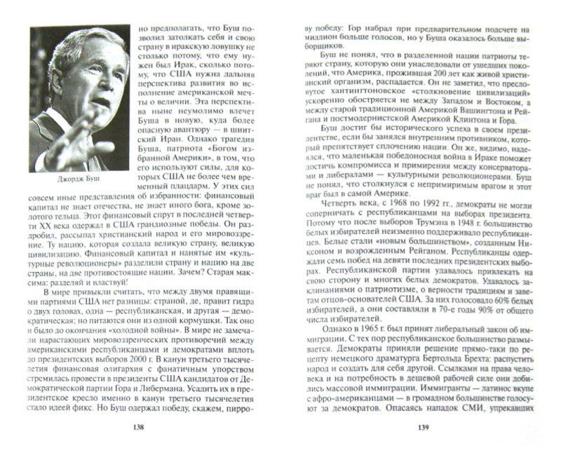 Иллюстрация 1 из 23 для Саддам, или Иракская трясина Америки - Борис Ключников | Лабиринт - книги. Источник: Лабиринт