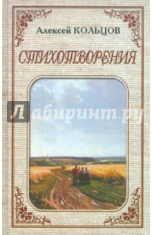Кольцов Алексей Васильевич » Стихотворения