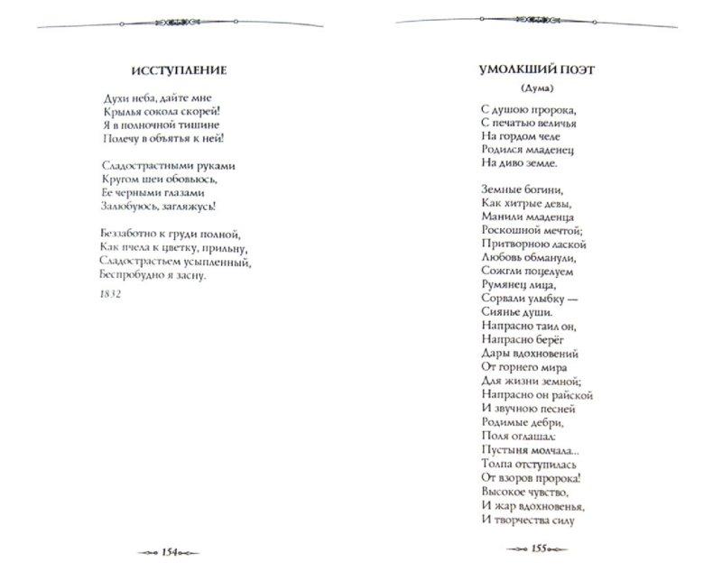 Иллюстрация 1 из 10 для Стихотворения - Алексей Кольцов | Лабиринт - книги. Источник: Лабиринт