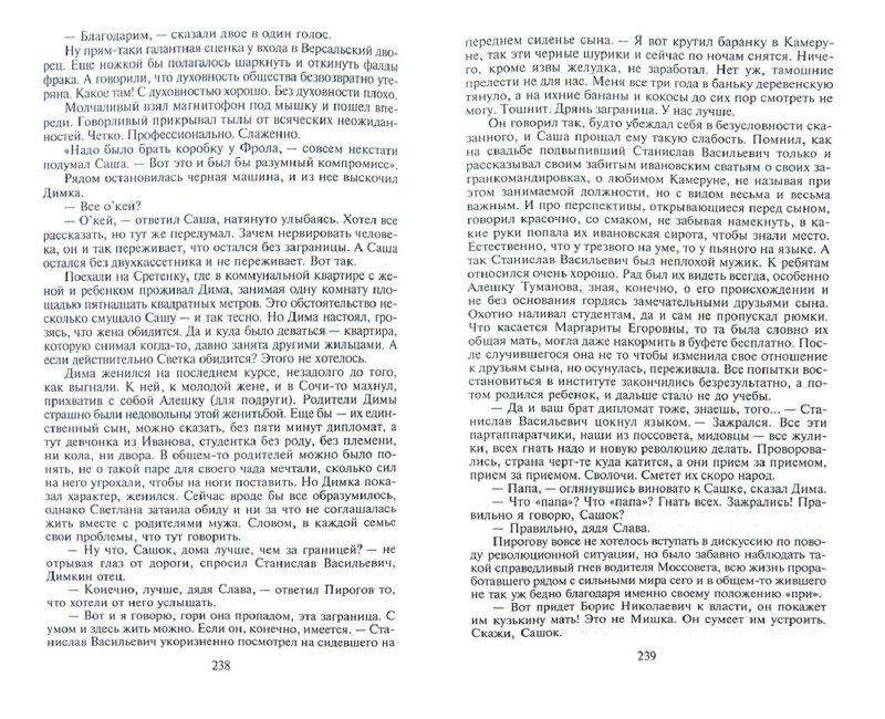 Иллюстрация 1 из 16 для Колония - Николай Голуб | Лабиринт - книги. Источник: Лабиринт