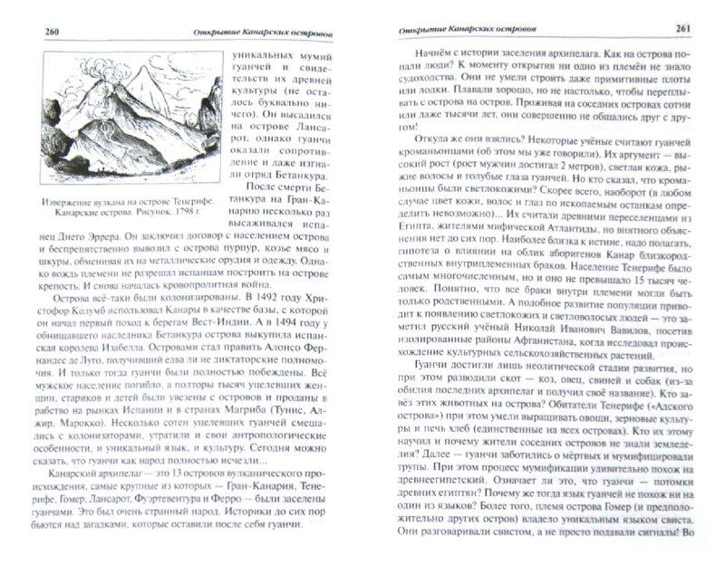 Иллюстрация 1 из 15 для Энциклопедия географических открытий - Николай Надеждин | Лабиринт - книги. Источник: Лабиринт
