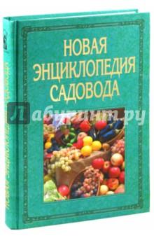 Новая энциклопедия садовода что нужно знать перед тем как хотите померанского шпица