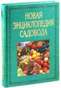 Новая энциклопедия садовода