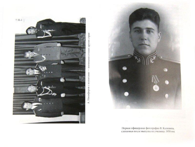 Иллюстрация 1 из 7 для Спецагент ГРУ - Михаил Болтунов | Лабиринт - книги. Источник: Лабиринт
