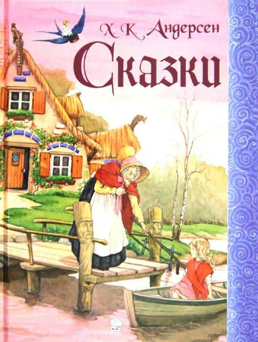 Иллюстрация 7 из 24 для Сказки - Ханс Андерсен | Лабиринт - книги. Источник: Лабиринт