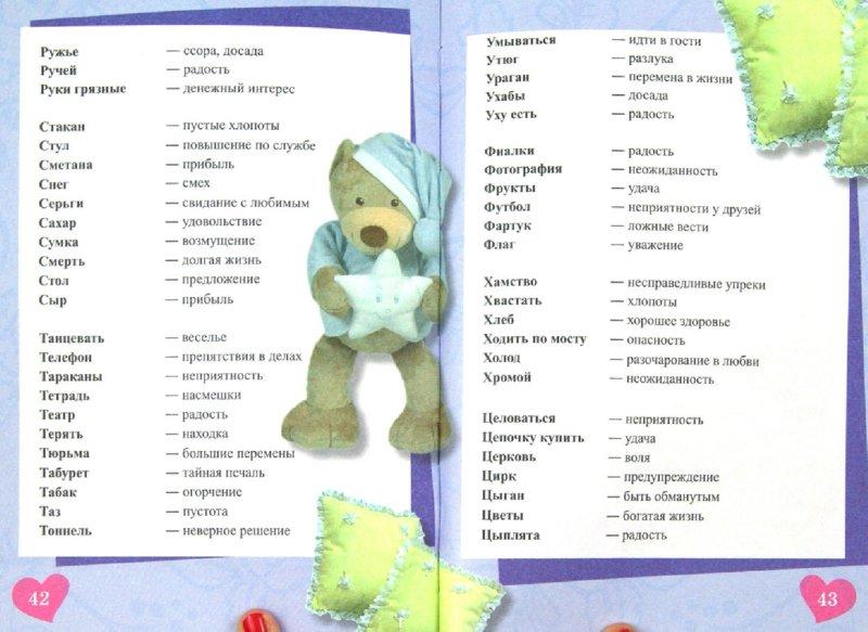 Иллюстрация 1 из 10 для Дневничок для девочек. Гадания, секреты, тайны имен, загадки сновидений | Лабиринт - книги. Источник: Лабиринт