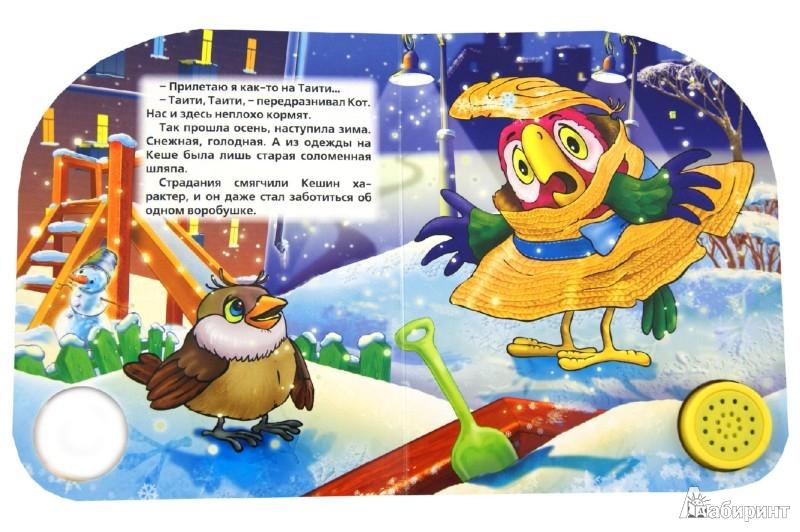Иллюстрация 1 из 6 для Возвращение блудного попугая - Курляндский, Караваев | Лабиринт - книги. Источник: Лабиринт