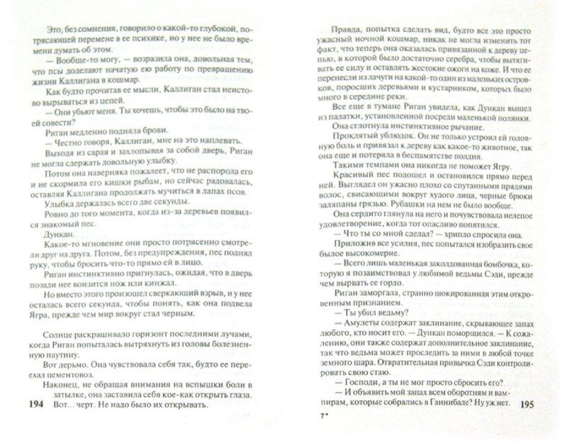 Иллюстрация 1 из 19 для Тени любви - Александра Айви | Лабиринт - книги. Источник: Лабиринт