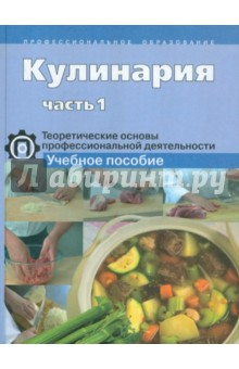 Кулинария. Теоретические основы профессиональной деятельности. В 2-х частях. Часть 1