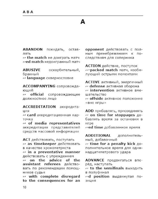 Словарь по футболу на английском