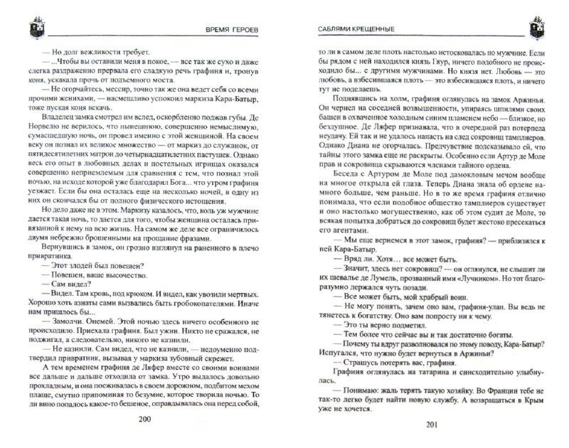 Иллюстрация 1 из 16 для Саблями крещенные - Богдан Сушинский | Лабиринт - книги. Источник: Лабиринт