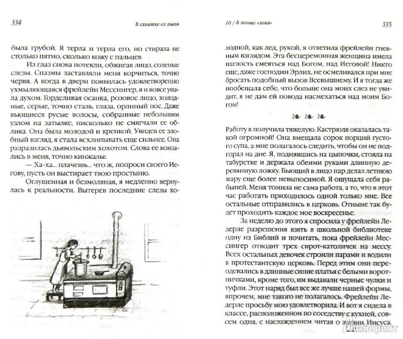 в схватке со львом pdf