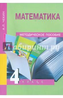 методические рекомендации к учебнику ручное творчество 4 класс фгос Математика. 4 класс. Методическое пособие