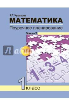 Математика. 1 класс. Поурочное планирование методов и приемов индивидуального подхода. Часть 2. ФГОС