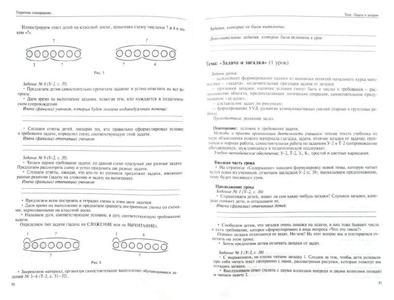 Иллюстрация 1 из 6 для Математика. 1 класс. Поурочное планирование методов и приемов индивидуального подхода. Часть 2. ФГОС - Роза Чуракова | Лабиринт - книги. Источник: Лабиринт