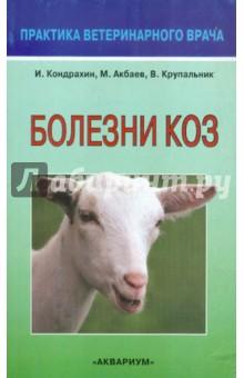 Болезни коз