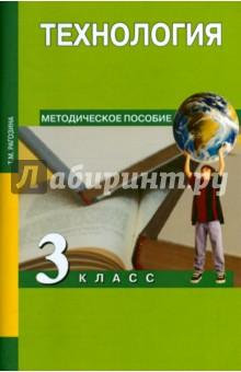 Технология. 3 класс. Методическое пособие