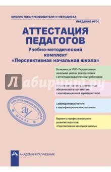 Аттестация педагогов. Учебно-методический комплект Перспективная начальная школа