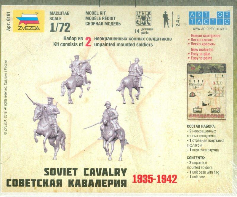 Иллюстрация 1 из 11 для Советская кавалерия 1935-1942 (6161) | Лабиринт - игрушки. Источник: Лабиринт