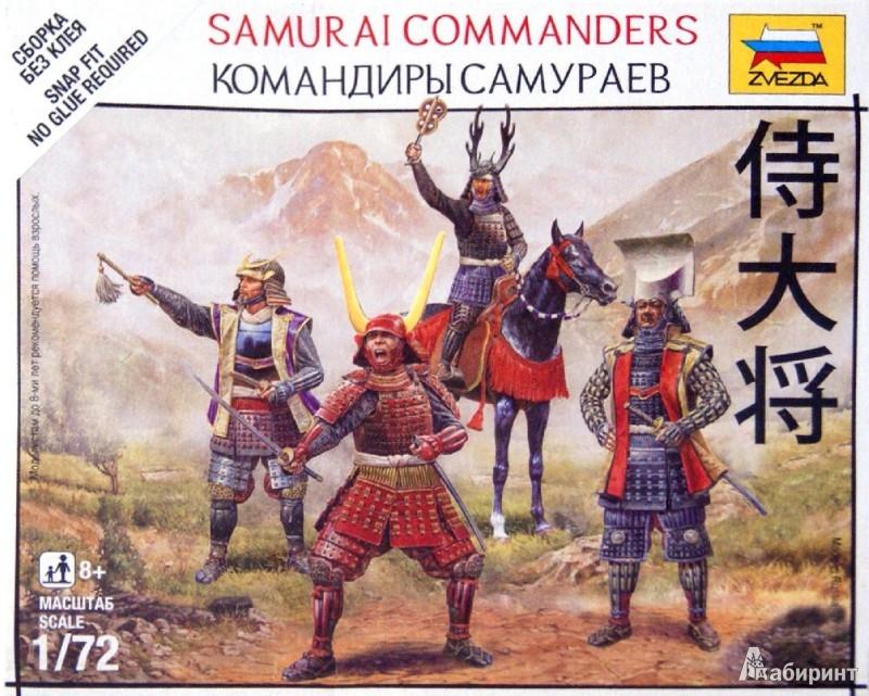Иллюстрация 1 из 8 для Командиры самураев (6411) | Лабиринт - игрушки. Источник: Лабиринт
