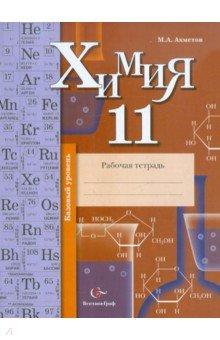 Химия. 11 класс. Базовый уровень. Рабочая тетрадь