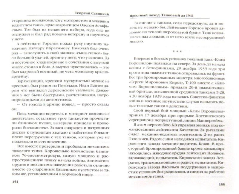 Иллюстрация 1 из 12 для Яростный поход. Танковый ад 1941 года - Георгий Савицкий | Лабиринт - книги. Источник: Лабиринт