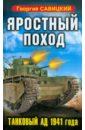Яростный поход. Танковый ад 1941 года, Савицкий Георгий Валериевич