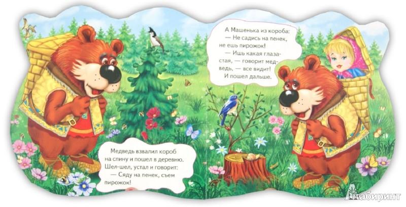 Иллюстрация 1 из 12 для Маша и медведь | Лабиринт - книги. Источник: Лабиринт