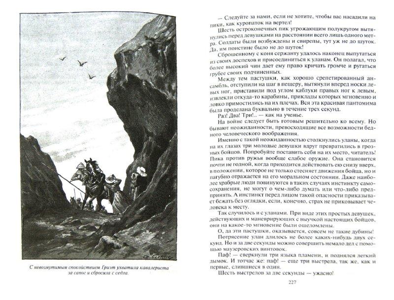 Иллюстрация 1 из 30 для Капитан Сорви-голова. Ледяной ад - Луи Буссенар   Лабиринт - книги. Источник: Лабиринт