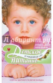 Детское питание от рождения до 3 лет. Секреты здорового питания малыша
