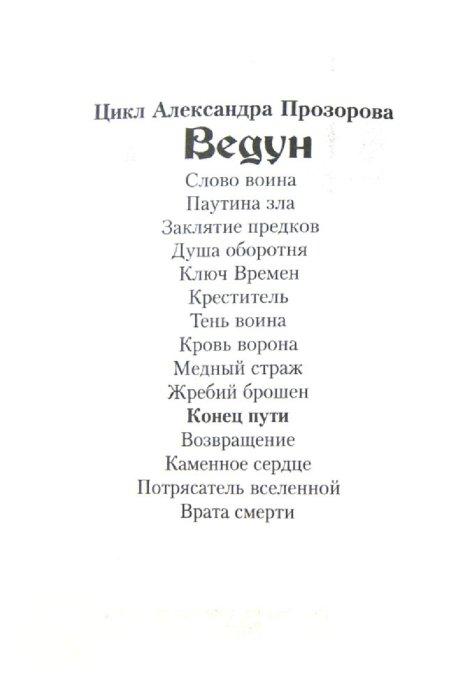 Иллюстрация 1 из 14 для Ведун-11. Конец пути - Александр Прозоров   Лабиринт - книги. Источник: Лабиринт