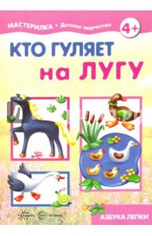 Мастерилка №5. Кто гуляет на лугу. Азбука лепки для детей от 4-х лет