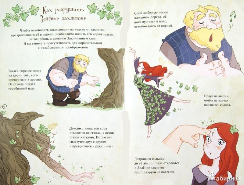 Иллюстрация 1 из 19 для Лейла Блу. Зеленое заклятие - Мириам Дубини   Лабиринт - книги. Источник: Лабиринт