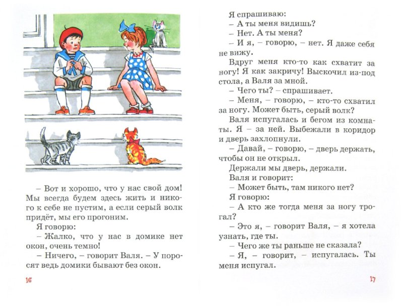 Иллюстрация 1 из 6 для Живая шляпа - Николай Носов   Лабиринт - книги. Источник: Лабиринт