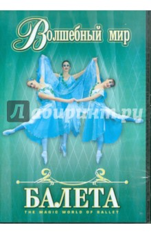Волшебный мир балета. Часть 1 (DVD) бетховен щедрин чайковский