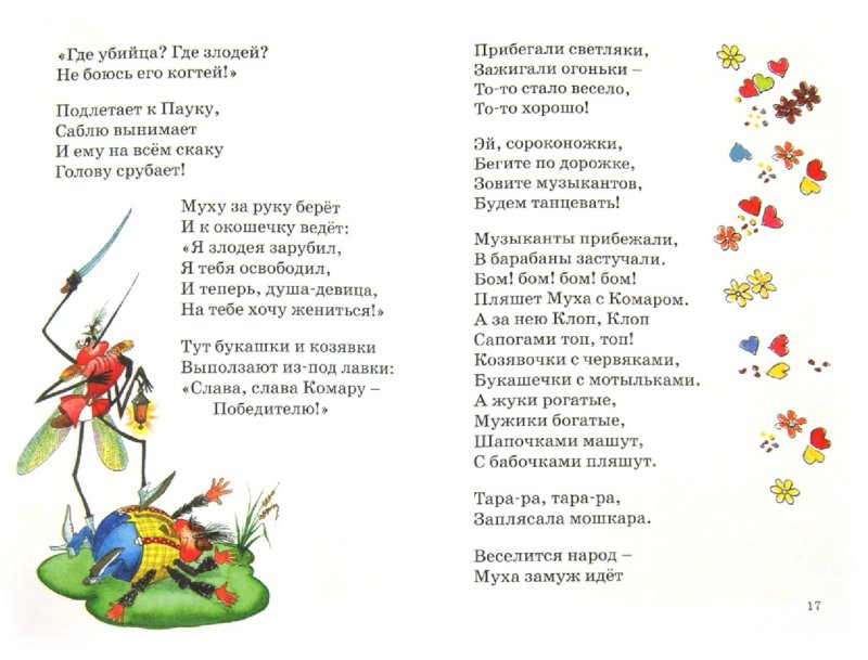 Иллюстрация 1 из 9 для Айболит и другие сказки - Корней Чуковский | Лабиринт - книги. Источник: Лабиринт
