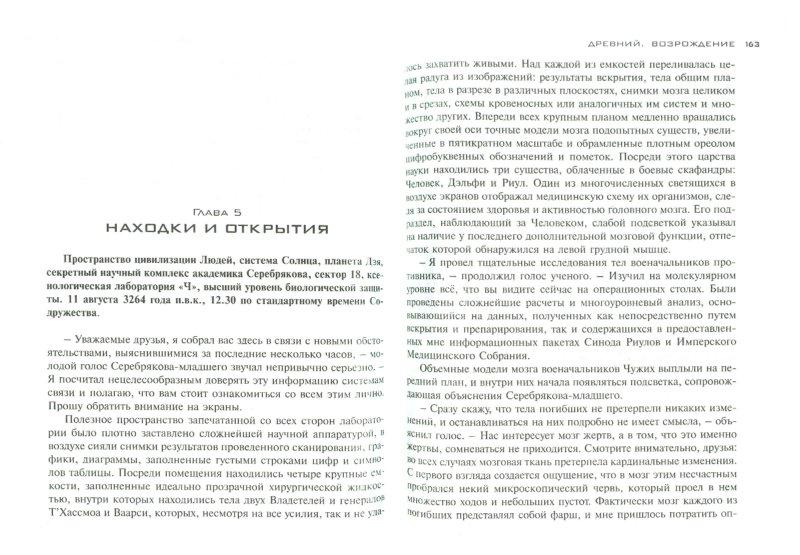 Иллюстрация 1 из 8 для Древний. Возрождение - Сергей Тармашев   Лабиринт - книги. Источник: Лабиринт
