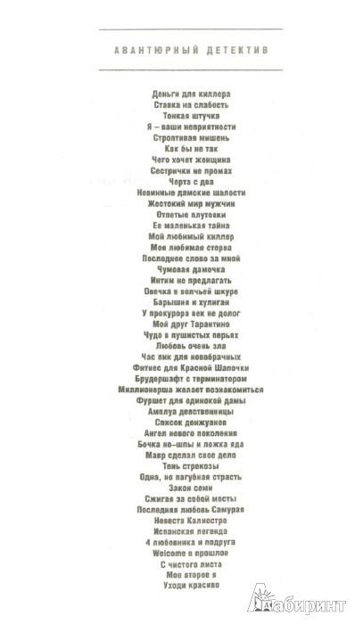 Иллюстрация 1 из 2 для Амплуа девственницы - Татьяна Полякова   Лабиринт - книги. Источник: Лабиринт