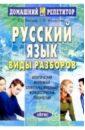 Русский язык. Виды разборов