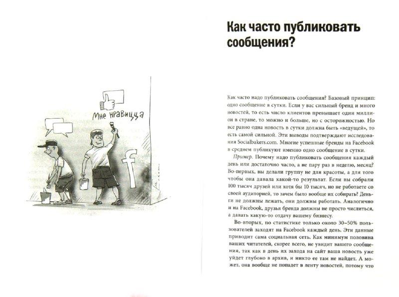 Иллюстрация 1 из 11 для Facebook. Как найти 100 000 друзей для вашего бизнеса бесплатно - Андрей Албитов | Лабиринт - книги. Источник: Лабиринт