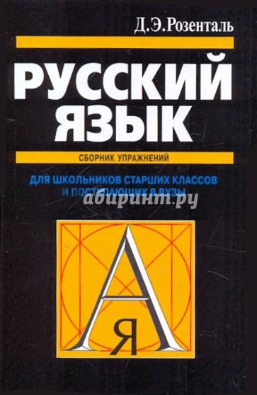 очень учебник по русскому языку розенталь появились