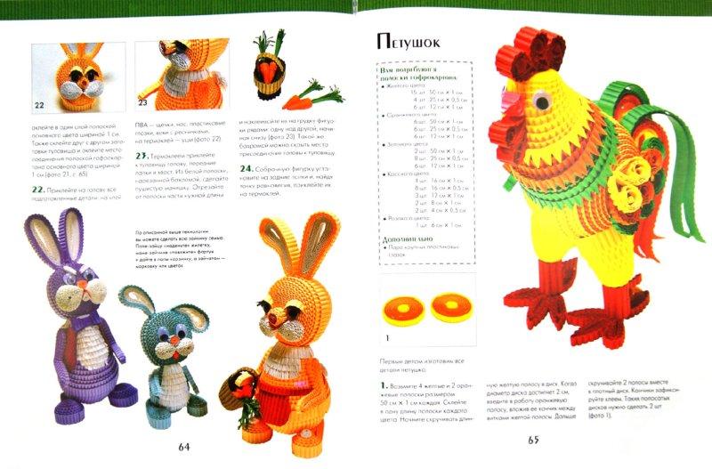 Иллюстрация 1 из 23 для Забавные фигурки делаем из гофрокартона - Курочкина, Щур, Ургард | Лабиринт - книги. Источник: Лабиринт